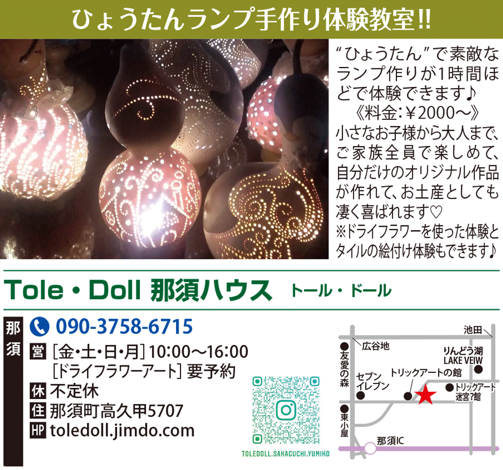 Tole・Doll 那須ハウス